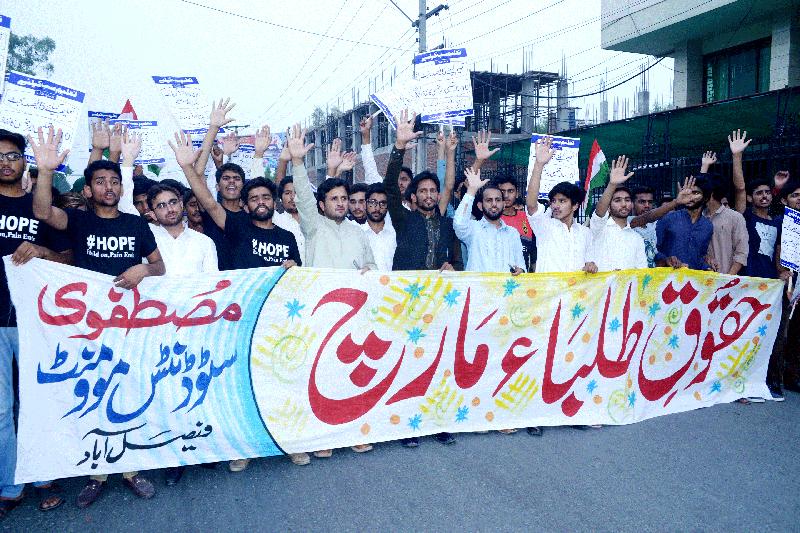 فیصل آباد: ایم ایس ایم کا حقوق طلبہ مارچ