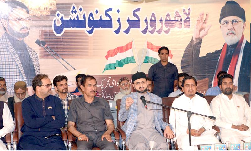 لاہور: عوامی تحریک اور تحریک منہاج القرآن کا ورکرز کنونشن