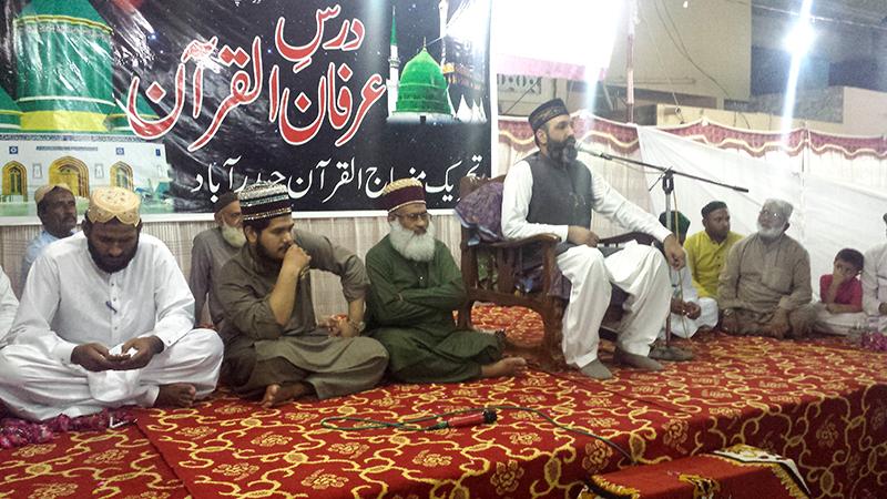 حیدرآباد: تحریک منہاج القرآن کے زیراہتمام ماہانہ درس عرفان القرآن