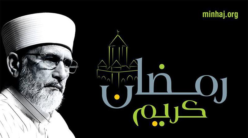 امت مسلمہ اور پاکستانی قوم کو رمضان المبارک کی بابرکت ساعتیں مبارک، ڈاکٹر طاہرالقادری