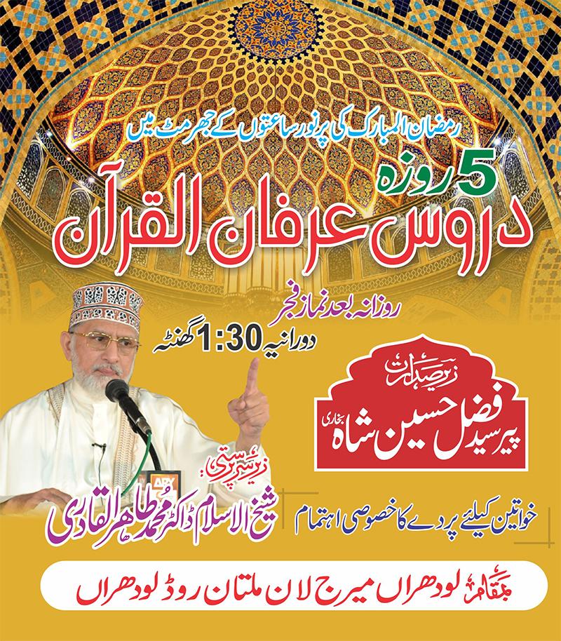 منہاج القرآن کے زیراہتمام رمضان المبارک میں پنجاب کے 21 شہروں میں دروس قرآن کا آغاز