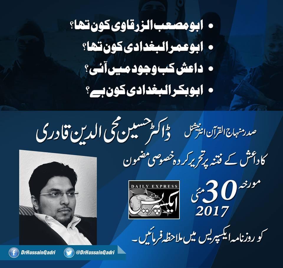 داعش: ابتداء اور نظریاتی بنیادیں ۔۔۔۔۔۔ ڈاکٹر حسین محی الدین قادری