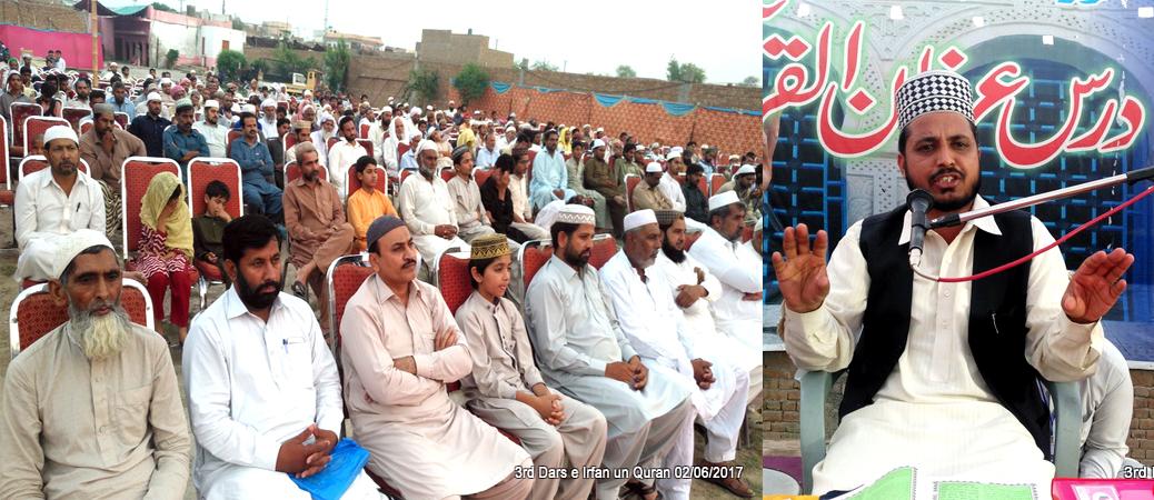 لودھراں: پانچ روزہ دروس عرفان القرآن کی تیسری نشست