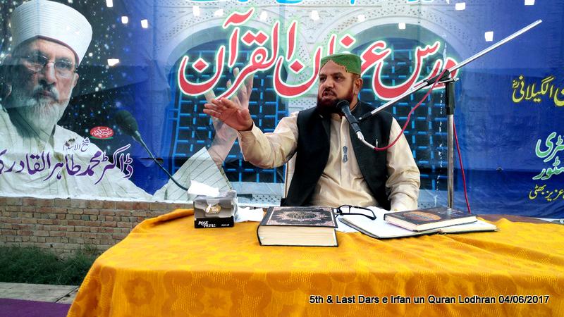 لودھراں: پانچ روزہ دروس عرفان القرآن کی پانچویں اور آخری نشست