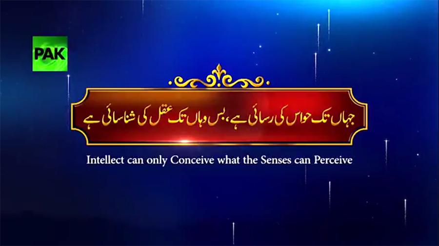 Majalis-ul-Ilm with Dr Tahir-ul-Qadri on PAK News   Lecture 5
