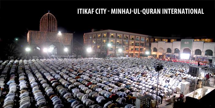منہاج القرآن کے شہر اعتکاف کی رجسٹریشن کا پہلا مرحلہ مکمل