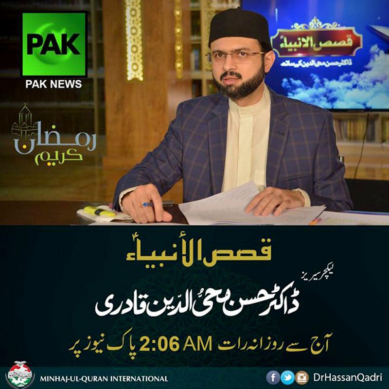 پاک نیوز پر ڈاکٹر حسن محی الدین قادری کے ٹی وی پروگرام قصص الانبیاء کی پزیرائی