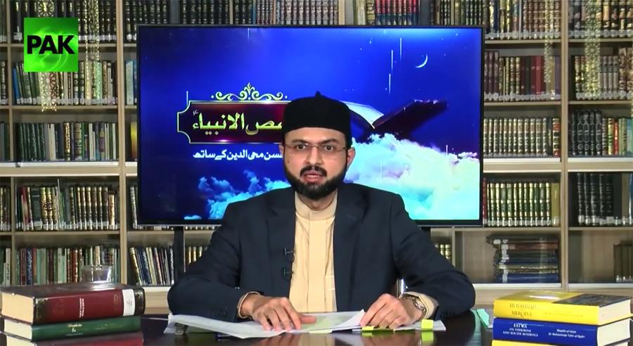 Qasas-ul-Anbiya (Story of Hazrat Ibrahim A.S (Part II) by Dr Hassan Mohi-ud-Din Qadri | Lecture # 5 on Pak News