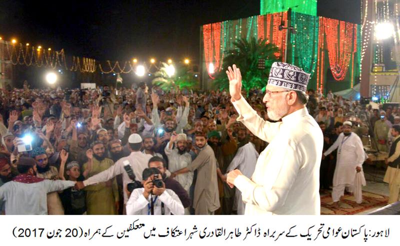Company of the pious essential for acquiring 'Akhlaq-e-Hasana': Dr. Tahir-ul-Qadri