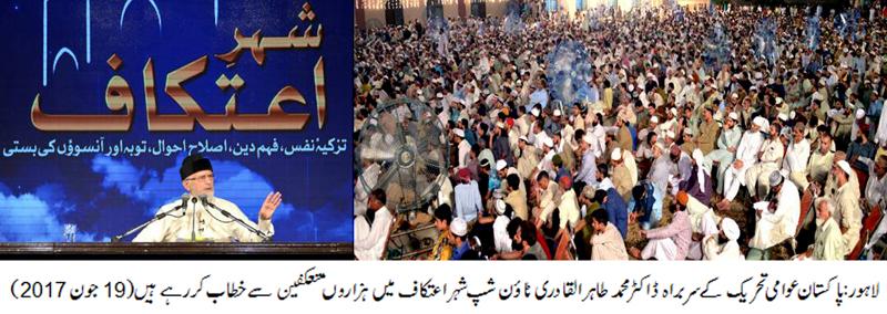 Excellent conduct key to winning pleasure of Allah: Dr. Tahir-ul-Qadri