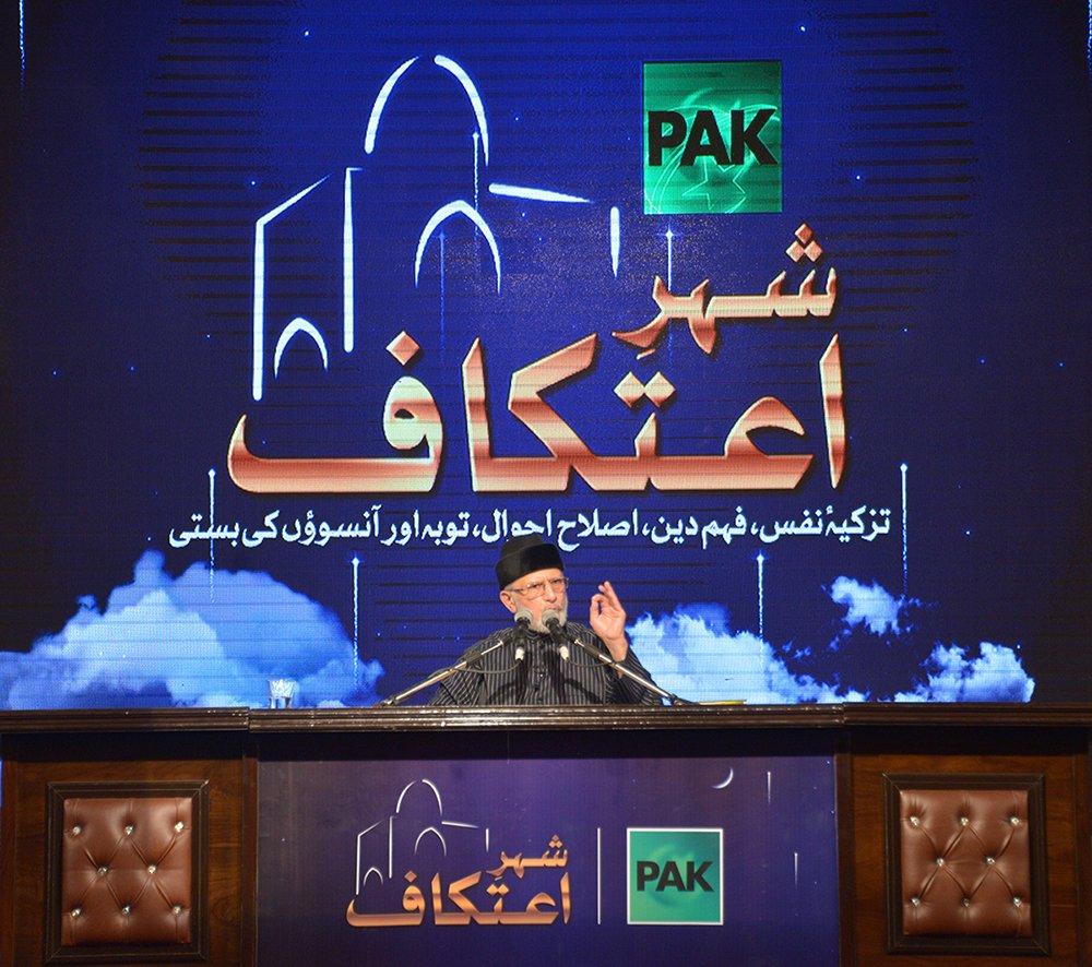 Itikaf 2017: Akhlaq-e-Hasana [Akhlaq-e-Hasana Deen ki Rooh hain] by Shaykh-ul-Islam Dr Muhammad Tahir-ul-Qadri