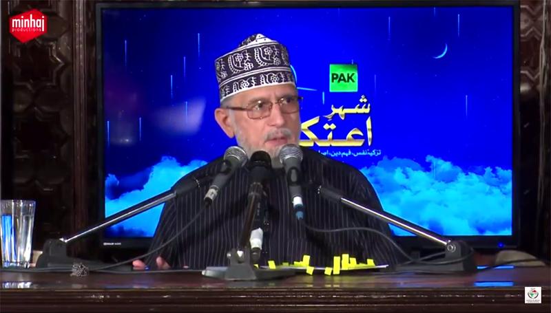 Itikaf 2017: Akhlaq-e-Hasana [Tahammul o Burdbari (Sahib Hilm he Sahib e Ilm hy)] by Shaykh-ul-Islam Dr Muhammad Tahir-ul-Qadri