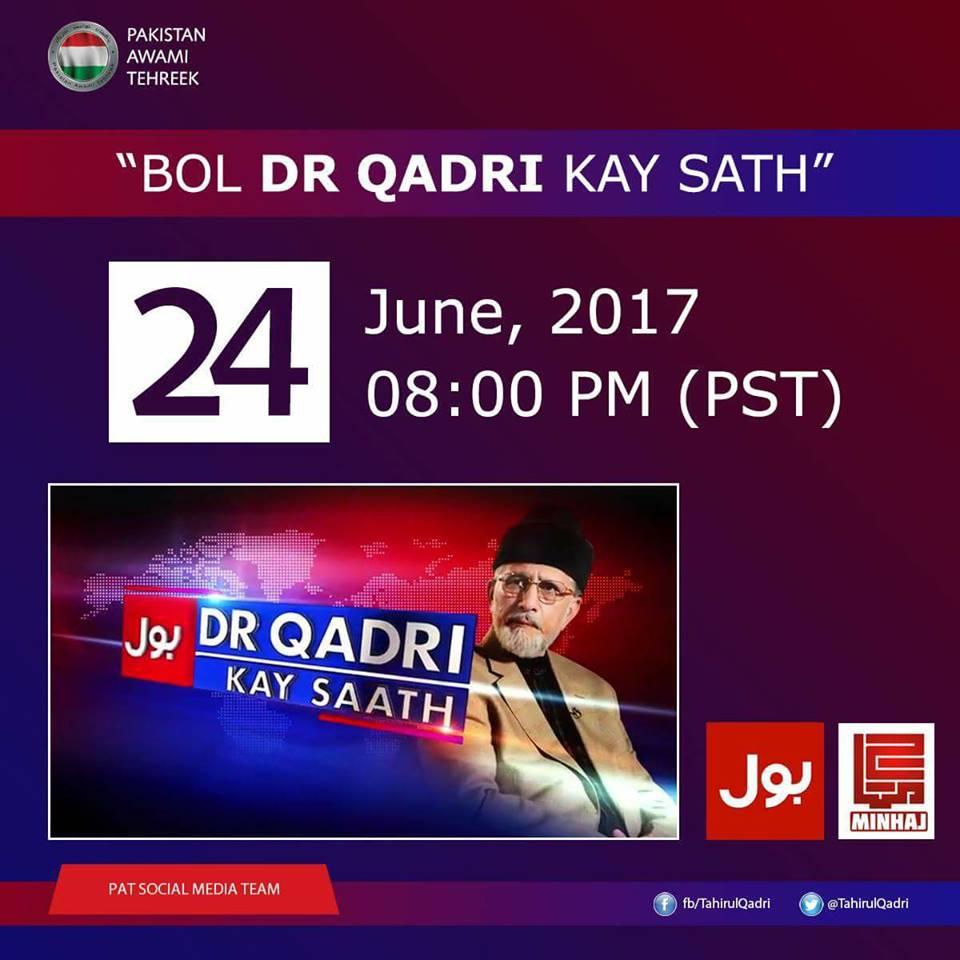 Watch Dr Muhammad Tahir-ul-Qadri in program 'BOL Dr Qadri Kay Saath' on BOL News | tonight at 08:00 PM