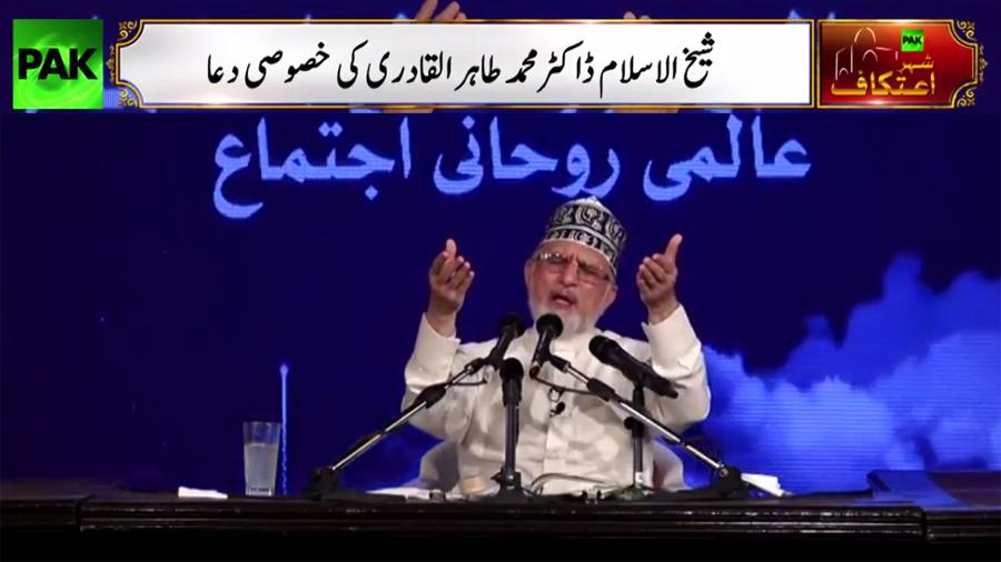 Dua on Laylatul Qadr by Shaykh-ul-Islam Dr Muhammad Tahir-ul-Qadri