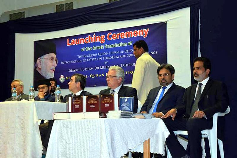 حفل إطلاق الترجمة اليونانية لـ 'عرفان القرآن' لشيخ الإسلام الدكتور محمد طاهرالقادري في اليونان