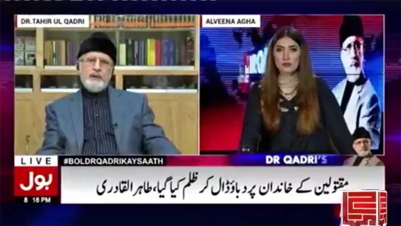 BOL Dr. Qadri Kay Saath - 1st July 2017 | BOL News