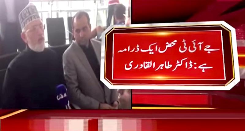 Dr Tahir-ul-Qadri talks to media at London Airport about Panama Case - 7th July 2017