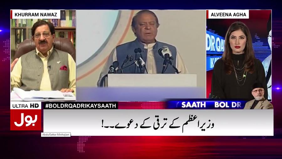 Khurram Nawaz Gandapur in BOL Dr. Qadri Kay Saath - 8th July 2017 | BOL News