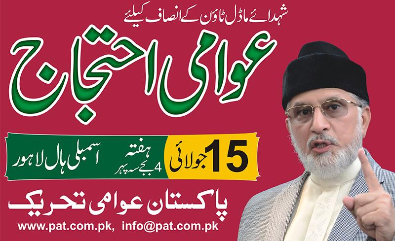 عوامی تحریک کا 15 جولائی کو لاہور میں احتجاجی مظاہرے کا اعلان