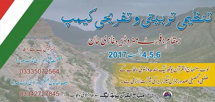MYL to hold organizational & training camp in Fort Munro, Dera Ghazi Khan