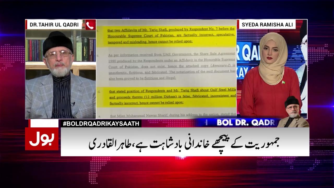BOL Dr. Qadri Kay Saath - 15th July 2017 | BOL News