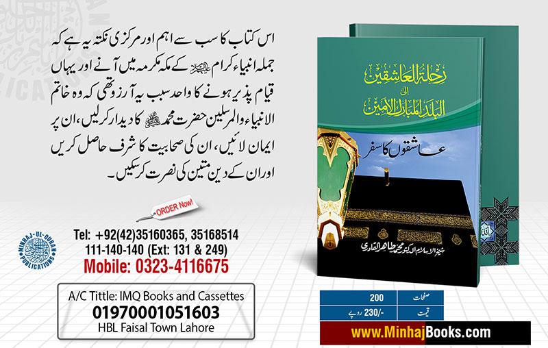رمضان المبارک 2017ء کے موقع پر طبع ہونے والی نئی کتب