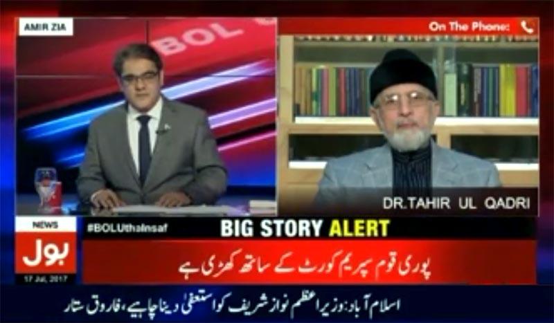 Dr Tahir-ul-Qadri's views on Panama Case & the corrupt electoral system of Pakistan