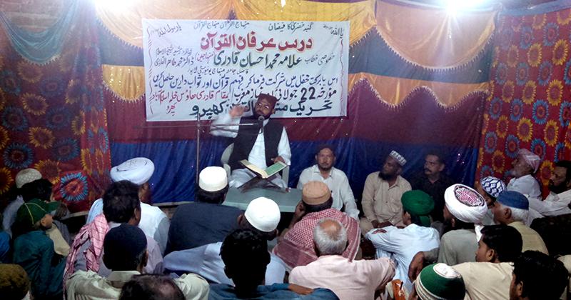 منہاج القرآن کھپرو کا درس عرفان القرآن