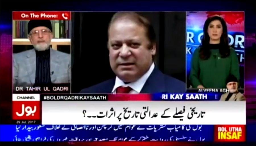 BOL Dr. Qadri Kay Saath - 29th July 2017 | BOL News