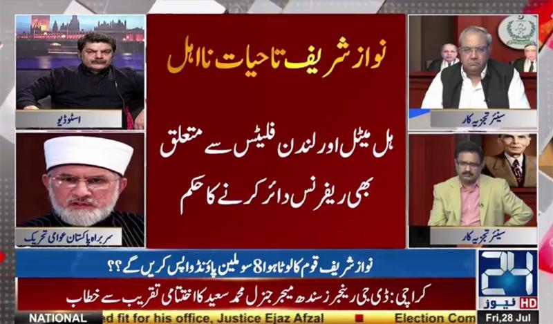Dr Tahir-ul-Qadri on News 24- 28 July 2017