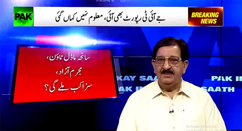 Khurram Nawaz Gandapur on PAK News (Pak Insaf Kay Saath) 30th July 2017 (Complete Programe)