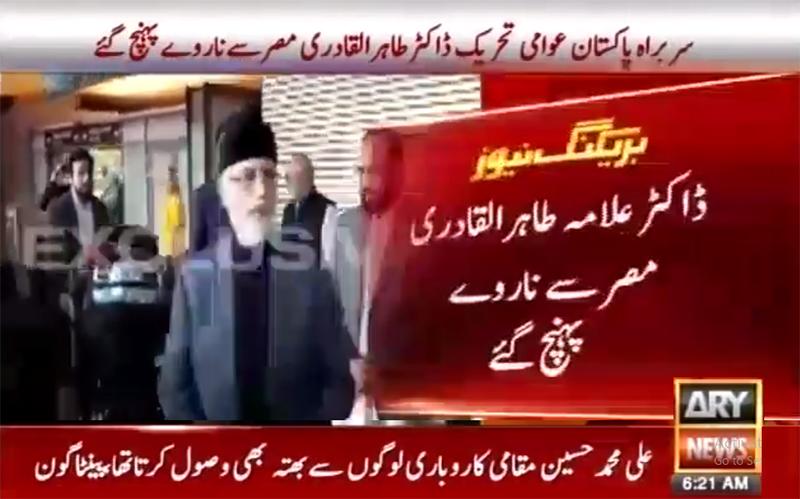 ARY News: Dr. Tahir-ul-Qadri arrives in Norway