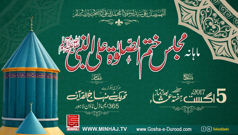Lahore: Monthly Spiritual Gathering of Gosha-e-Durood | 5th Aug 2017