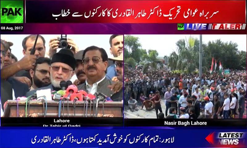 Dr Tahir-ul-Qadri's Media Talk at Lahore Airport - 8th August 2017