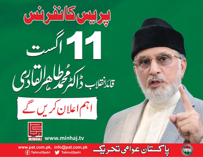 Dr Tahir-ul-Qadri to address important press conference on 11th Aug 2017