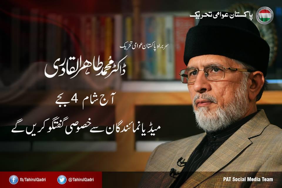 Dr Tahir-ul-Qadri to address media today at 4:00 PM (PST)