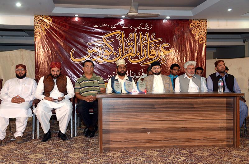 تقریب تقسیم اسناد برائے معلمین و معلمات عرفان القرآن کورس