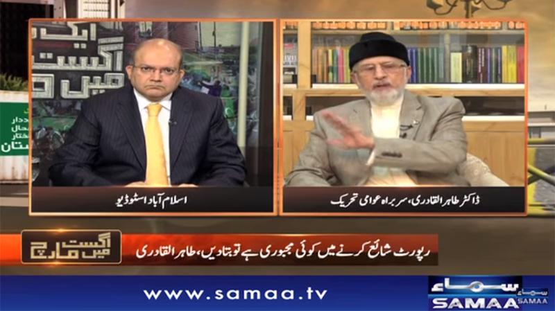 Dr Tahir-ul-Qadri Exclusive | Nadeem Malik Live (Special) | SAMAA TV | 11 Aug 2017