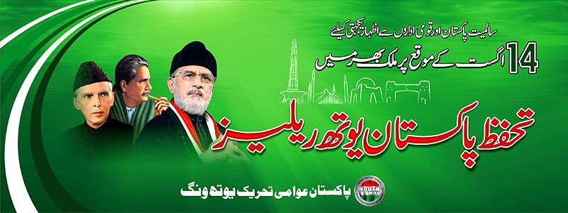 عوامی تحریک یوتھ ونگ 14 اگست کو تحفظ پاکستان یوتھ موٹرسائیکل ریلیاں منعقد  کریگا