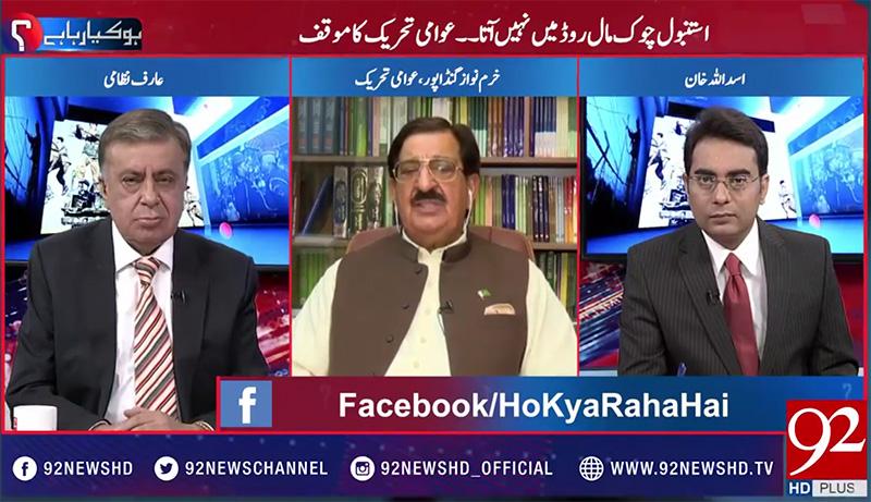 khurram Nawaz Gandapur with Asad Ullah Khan on 92 News in Ho Kya Raha Hai - 15th August 2017