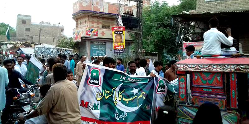ایم ایس ایم فاضل پور کی ''ہم سب کا پاکستان'' ریلی