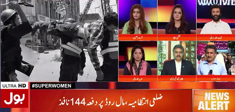 News Alert With Super Women - 16th August 2017 | BOL News | Model Town Massacre Case