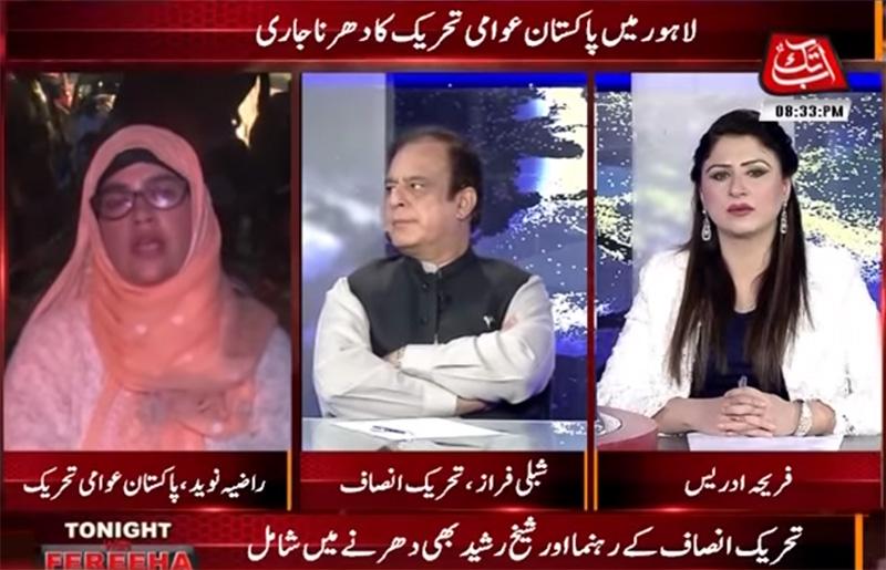 Razia Naveed with Fareeha Idrees on Abb Takk News in Tonight With Fareeha – 16th August 2017