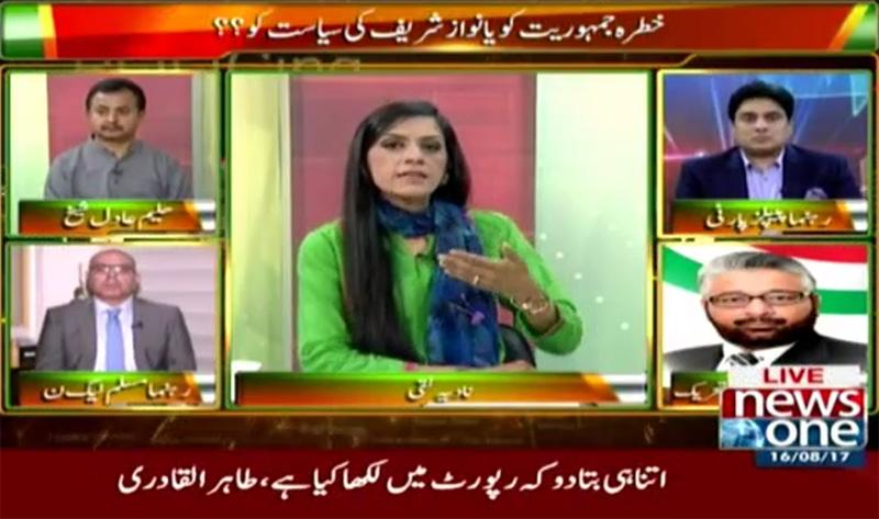 Qazi Faiz-ul-Islam with Nadia Naqi on News One in Pas-e-Pardah - 16th August 2017