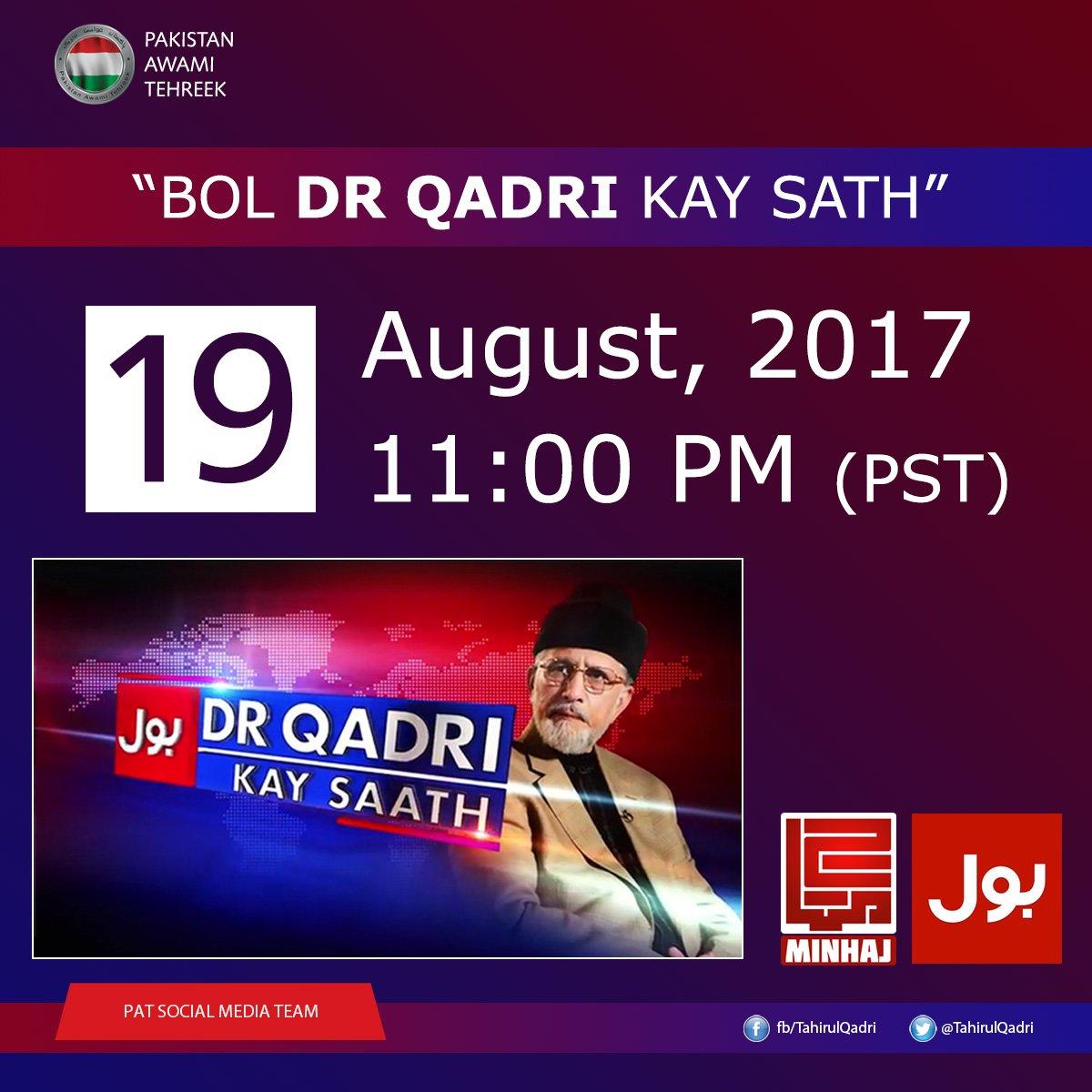 Watch Dr Tahir-ul-Qadri in progrm
