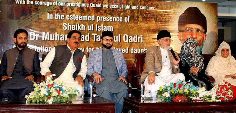 منہاج القرآن ویمن لیگ پنجاب کا کنونشن