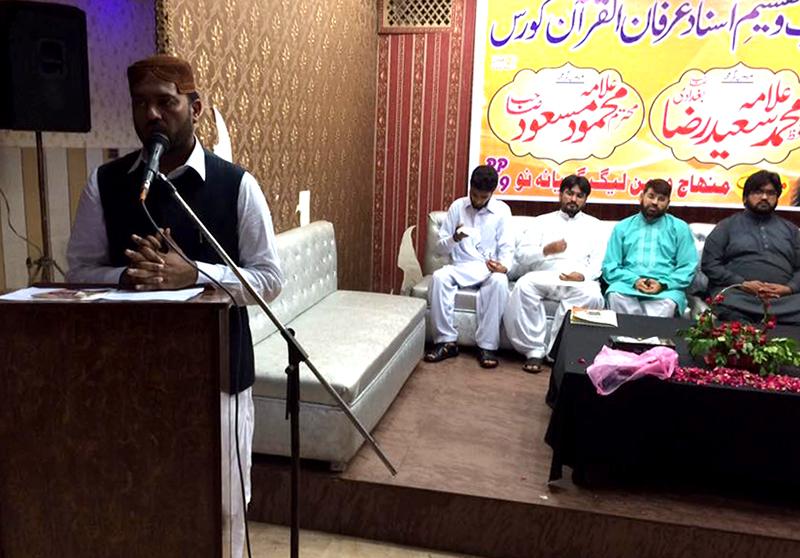 شیخوپورہ: پڈیانوالہ میں عرفان القران کورس کی اختتامی تقریب