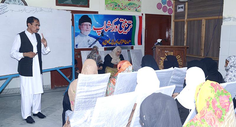 فیصل آباد: منہاج القرآن ویمن لیگ کی تربیتی ورکشاپ