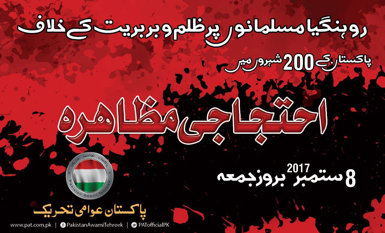 عوامی تحریک 8 ستمبر کو 200 شہروں میں مظلوم برمی مسلمانوں سے اظہار یکجہتی کریگی