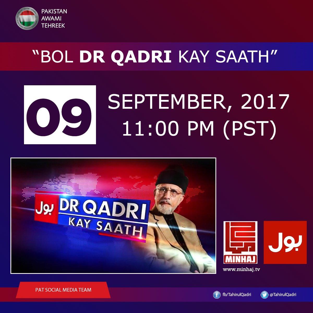 Watch Dr Tahir-ul-Qadri in progrm 'BOL Dr Qadri Kay Saath' on BOL News | Saturday, 09 September, at 11:00 PM